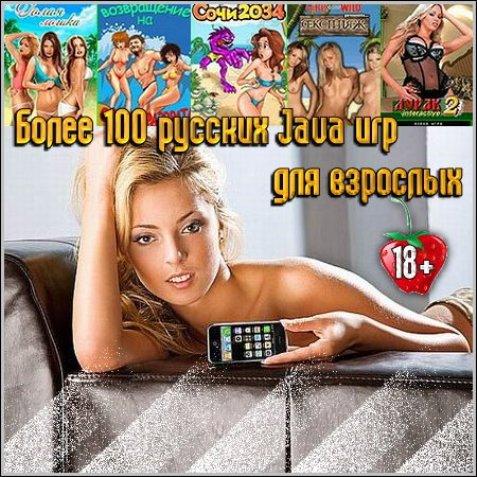 Для ценителей эротических игрушек мы сделали сборку на мобильный Боле
