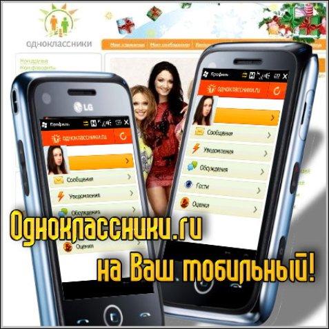 Java игры на мобильный телефон, скачать бесплатон, игры Бесплатные
