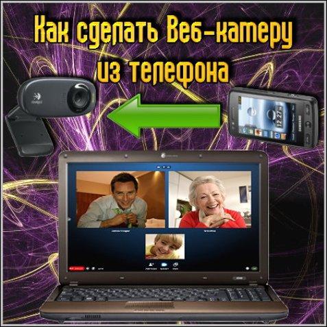 Как сделать веб камеру для телефона 461