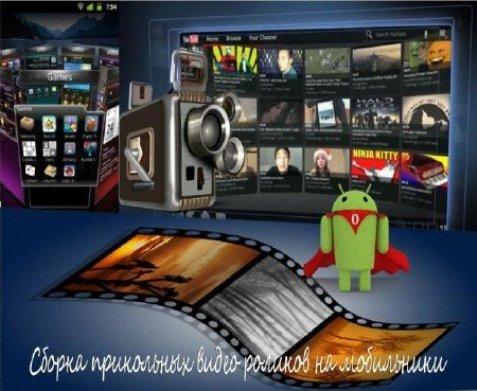 Сборка прикольных видео роликов на мобильникиСборка прикольных видео роликов...