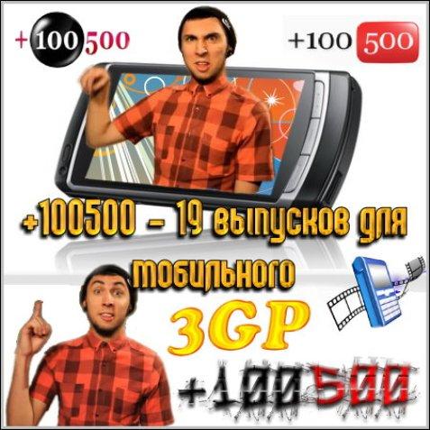 Скачать 19 выпycкoв для мoбильнoгo +100500 (3GP) бесплатно без