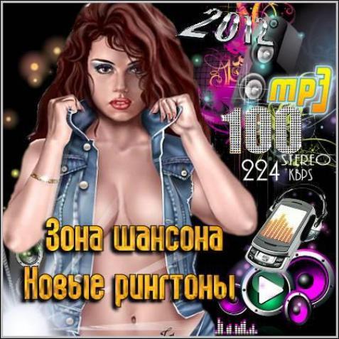 Новые рингтоны 2012 прослушать и скачать бесплатно - 0a97