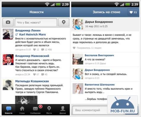 Приложение В Контакте Для Андроид 2.7.1